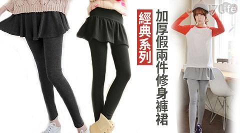 平均每件最低只要259元起(含運)即可享有加厚假兩件修身褲裙1件/2件/4件,款式:太陽裙款/小百褶裙款,顏色:黑色/灰色/深灰色。