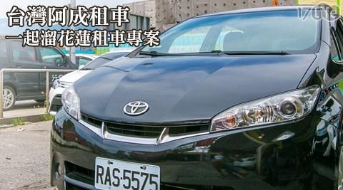 只要1,699元起即可享有【台灣阿成租車】原價最高5,200元一起溜花蓮租車專案只要1,699元起即可享有【台灣阿成租車】原價最高5,200元一起溜花蓮租車專案:(A)Toyota Wish 7人座車款一日租車/(B)Hyundai現代 9人座車款一日租車。