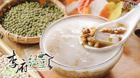 李府綠豆-甜品乙杯