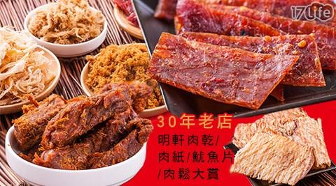30年老店明軒肉乾/肉紙/魷魚片/肉鬆大賞