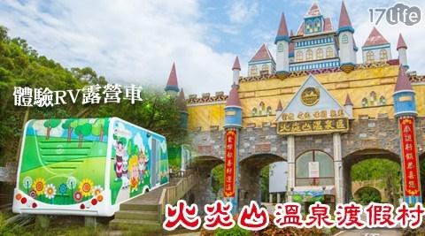 火炎山溫泉度假村 RV露營車/ 火炎山/露營車/ 苗栗