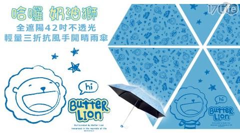 奶油獅-全遮陽42吋不透光輕量三折抗風手開晴雨傘