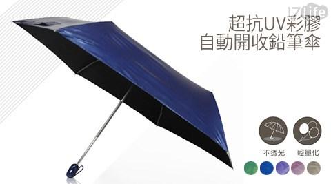 超抗UV彩膠自動開收鉛筆傘