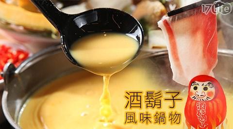 酒鬍子風味鍋物/原味火鍋/泰式酸辣鍋/韓式泡菜鍋/日式味噌鍋/麻辣鍋/牛奶鍋/咖哩鍋/鍋物/火鍋