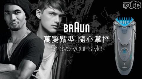 德國百靈BRAUN-Z系列型男造型電鬍刀(Cruzer 6)