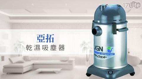 亞拓-乾濕吸塵器CE-32(台灣製造)