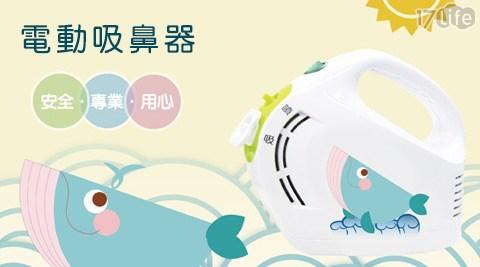 上寰-電動吸鼻器-鯨魚機(SH-789)