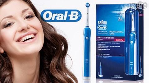 德國百靈/Oral-B-3D/行家進階款/電動牙刷/P2000/百靈/Oral-B/歐樂B/3D行家進階款電動牙刷/牙刷
