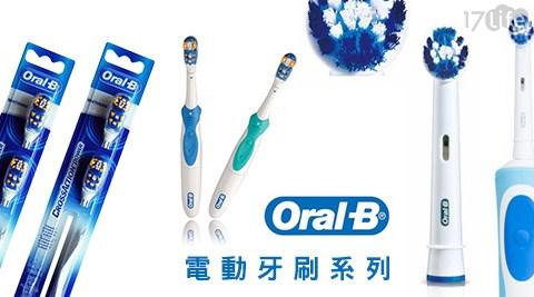 德國百靈Oral-B-電動牙刷/刷頭系列