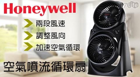 美國Honeywell/空氣噴流循環扇/ HT-9700TWD1