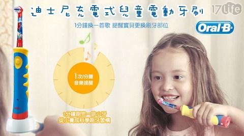 德國百靈BRAUN歐樂B/迪士尼/充電式/兒童電動牙刷/ D10