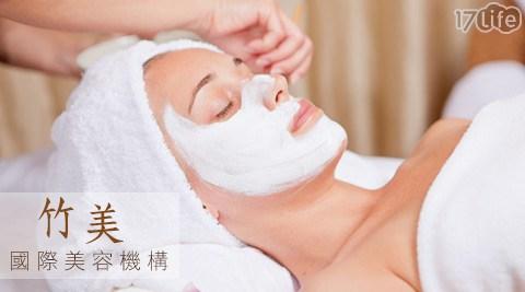 竹美國際美容機構-美容美體方案