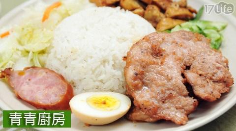 青青廚房-雙人豪華套餐