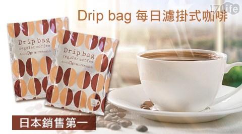 平均每包最低只要9元起(含運)即可購得【Drip bag】每日濾掛式咖啡10包/20包/50包/100包/200包(9g/包)。