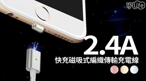 平均每入最低只要199元起(含運)即可享有2.4A快充磁吸式編織傳輸充電線1入/2入/4入/8入/16入,款式:Apple/Android,顏色:銀灰色/土豪金/玫瑰紅,享三個月保固。