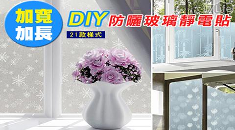 靜電貼/玻璃靜電貼/抗UV/紫外線/太陽/夏天/抗UV玻璃靜電貼/超大抗UV玻璃靜電貼/窗貼