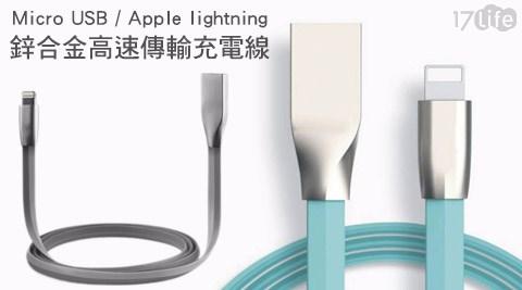 APPLE Lightning/Micro USB 2.4A鋅合金高速傳輸充電線