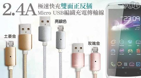 平均每入最低只要99元起(含運)即可購得2.4A極速快充雙面正反插Micro USB編織充電傳輸線1入/2入/4入/8入,顏色:亮銀色/土豪金色/玫瑰金。