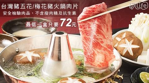 台灣本產五花肉/梅花肉火鍋肉片