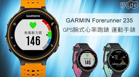GARMIN-Forerunner 235 GPS腕式心率跑錶運動團購 17life手錶