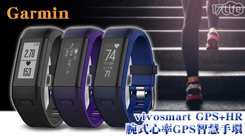 只要6,980元(含運)即可享有原價9,900元Garmin vivosmart GPS+HR腕式心率GPS智慧手環1入只要6,980元(含運)即可享有原價9,900元Garmin vivosmart GPS+HR腕式心率GPS智慧手環1入,顏色:黑色/藍色/紫色。