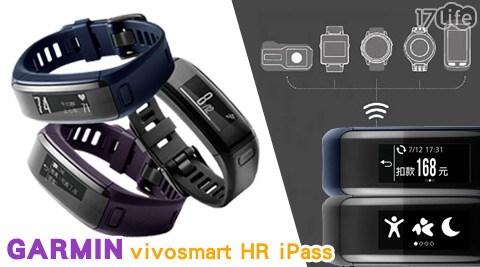 只要5,990元(含運)即可享有【GARMIN】原價7,789元vivosmart HR iPass運動健身腕式心率智慧手環(行動支付一卡通)只要5,990元(含運)即可享有【GARMIN】原價7,789元vivosmart HR iPass運動健身腕式心率智慧手環(行動支付一卡通)1入,顏色:沉穩黑/都市藍/神秘紫。