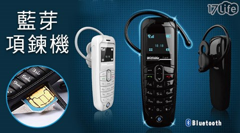 WithMe-A20 GSM微手機(三合一功能藍牙耳機+迷你手機+藍牙撥號器)