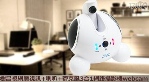 Treetop樹昌視網魔視訊+喇叭+麥克風3合1網路攝影機webcam