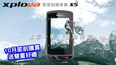 Xplova X5/ 智慧/自行車/錶/IPX7 /防水/ GPS/衛星導航