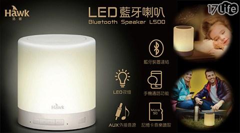 Hawk-L500三段觸控式可調光源/逢 甲 住宿 浴缸可插卡式LED藍牙喇叭