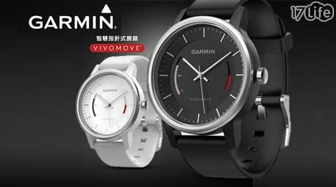 只要5,990元(含運)即可享有【Garmin】原價7,789元vivomove智慧指針式腕錶只要5,990元(含運)即可享有【Garmin】原價7,789元vivomove智慧指針式腕錶1支,顏色:俐落黑/律動白。