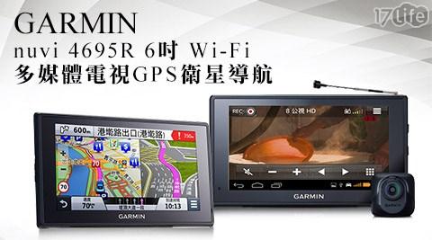 GARMIN-nuvi 4695R 6吋Wi-Fi多媒體電視GPS衛星導航
