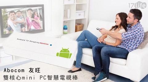 只要698元(含運)即可享有【Abocom 友旺】原價1,090元A09雙核心mini PC智慧電視棒Android只要698元(含運)即可享有【Abocom 友旺】原價1,090元A09雙核心mini PC智慧電視棒Android一入,保固一年。