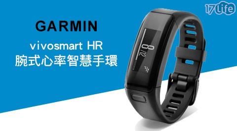 G17life 退費armin-GARMIN vivosmart HR腕式心率智慧手環