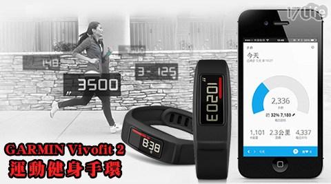 只要2,990元(含運)即可享有【GARMIN】原價3,889元Vivofit 2運動健身手環1入只要2,990元(含運)即可享有【GARMIN】原價3,889元Vivofit 2運動健身手環1入。