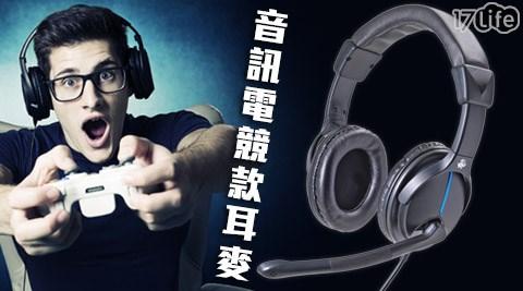 ALTEAM我聽-GM-552 40mm磁鐵驅動/音訊電競款耳麥