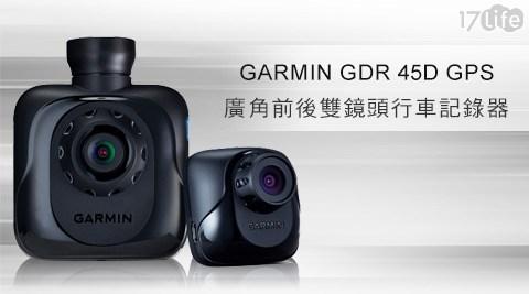 只要9,990元(含運)即可享有【GARMIN】原價12,989元GDR 45D GPS高畫質廣角前後雙鏡頭行車記錄器只要9,990元(含運)即可享有【GARMIN】原價12,989元GDR 45D GPS高畫質廣角前後雙鏡頭行車記錄器1台。