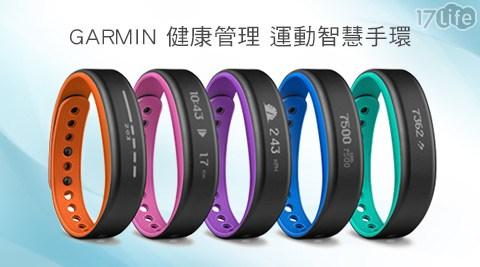 GARMIN-觸控式健康管理運動智慧手環