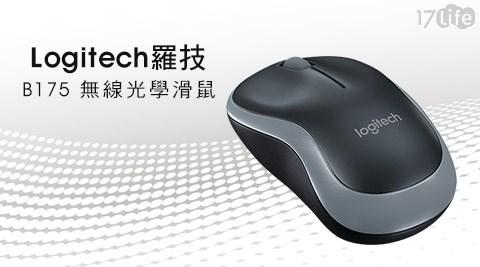 Logitech羅技-B175無線光學滑鼠