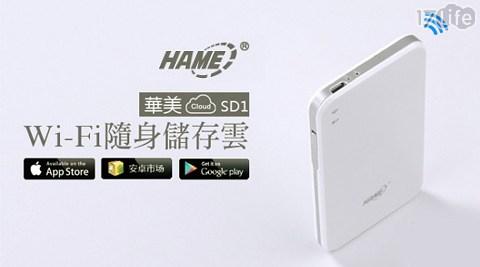 華美Hame~SD1 Wi~Fi 隨身雲 隨身Nas wifi儲存分享器1台