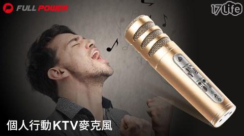 idol K8 plus個人行動KTV麥克風K歌神器