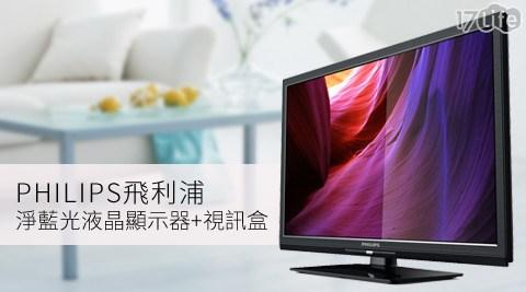只要4880元(含運)即可購得【PHILIPS飛利浦】原價7800元24PFH4200 24吋Full HD LED淨藍光液晶顯示器+視訊盒1組,購買即享3年保固服務!