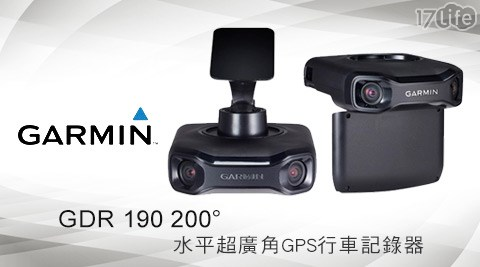 GARMIN/GDR 190/ 200°水平/超廣角/GPS行車記錄器/行車記錄器