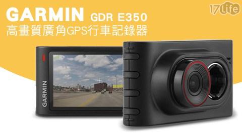 GARMIN/ GDR/E350/高畫質/廣角/GPS/行車記錄器