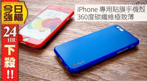 APPLE IPhone專用360度碳纖維極致薄貼膜手機殼