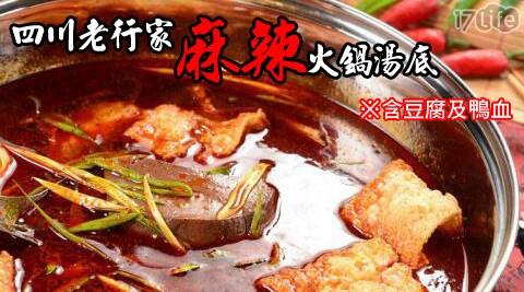 平均每入最低只要269元起(含運)即可享有【四川老行家麻辣火鍋湯底含豆腐及鴨血】2入/4入/6入/8入。