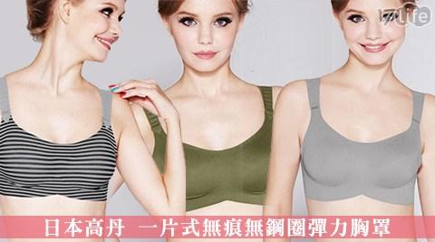 平均每入最低只要215元起(含運)即可購得【日本高丹】一片式無痕無鋼圈彈力胸罩任選1入/2入/4入,顏色:軍綠/條紋灰/深灰。