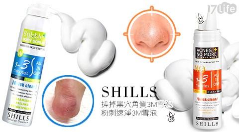 SHILLS/搓掉黑穴角質3M雪泡[美體專用]/粉刺速淨3M雪泡/去角質/身體去角質/粉刺/去粉刺/雪泡
