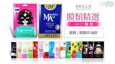 平均每片最低只要11元起(含運)即可購得【SHILLS】台灣製造最愛面膜/眼膜20片/40片/60片/100片,多款任選。