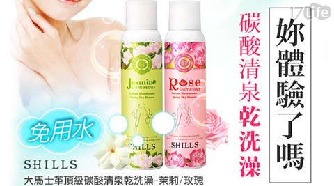 SHILLS-碳酸清泉乾洗澡系列